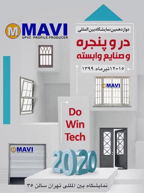حضور شركت MAVI در دوازدهمين نمایشگاه در و پنجره تهران