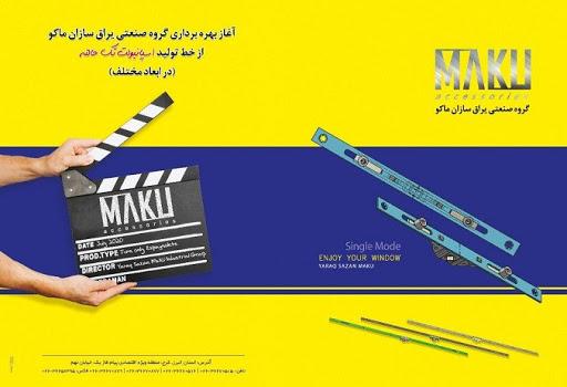 حضور گروه صنعتی یراقسازان ماکو در دوازدهمین نمایشگاه در و پنجره تهران