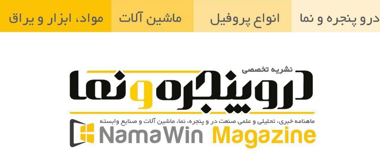 """حضور """"مجلهی در و پنجره و نما"""" در دوازدهمین نمایشگاه در و پنجره تهران"""