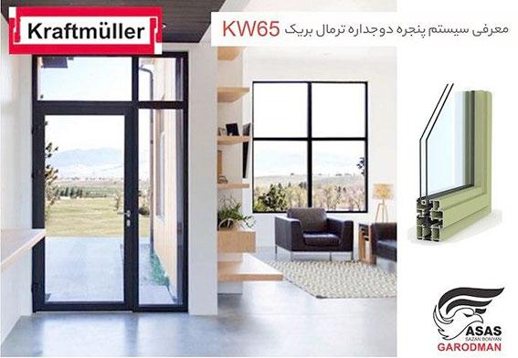 محصول جدید KW65، در شرکت گردمان (گروتمان)