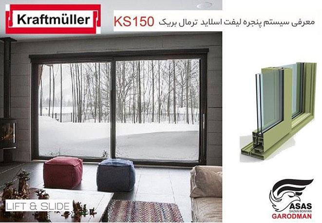 محصول جدید KS150، در شرکت گردمان (گروتمان)
