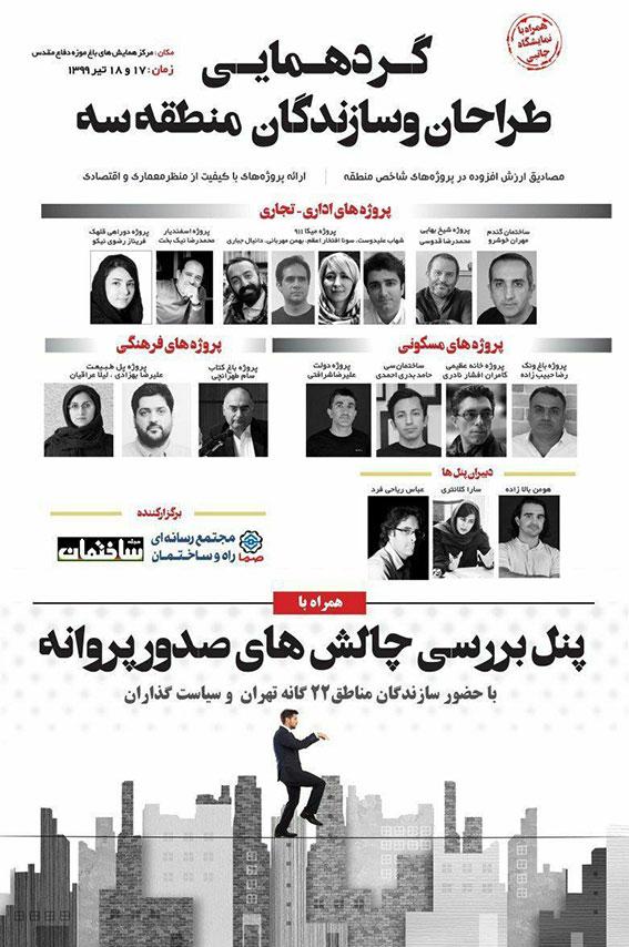 گردهمایی سازندگان و طراحان منطقه سه