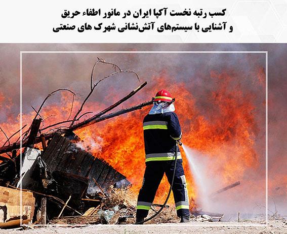 کسب رتبه نخست آکپا ایران در مانور اطفاء حریق
