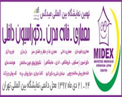 نمایشگاه معماری و دکوراسیون داخلی تهران (Midex)