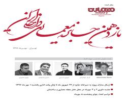 فراخوان یازدهمین جایزه معماری داخلی ایران منتشر شد, رقابت در دو گروه مرمت و اجرا