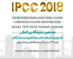 هجدهمین دوره نمایشگاه بینالمللی رنگ، رزین، پوششهای صنعتی و کامپوزیت تهران 97