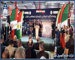 حضور آلومرول نوین در نمایشگاه صنایع ایران در سلیمانیه عراق