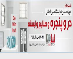 پیش ثبتنام دوازدهمین نمایشگاه در و پنجره تهران آغاز شد