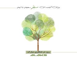 گراميداشت هفته درختكاري توسط آلاكس
