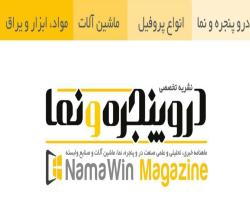 """حضور """"مجلهي در و پنجره و نما"""" در دوازدهمين نمایشگاه در و پنجره تهران"""