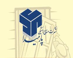 حضور صنايع لاستيكي پارميدا در دوازدهمين نمایشگاه در و پنجره تهران