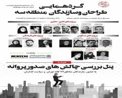 گردهمايي سازندگان و طراحان منطقه سه