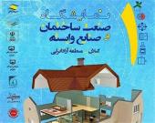 نمایشگاه تخصصی صنعت ساختمان و صنایع وابسته برگزار میشود