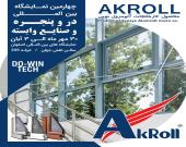 حضور شرکت صنایع آلومرول نوین در نمایشگاه در و پنجره اصفهان