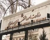 تشکیل هیات مقرراتزدایی و بهبود محیط کسب و کار در وزارت اقتصاد