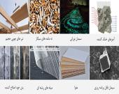 جایگاه مصالح ساختمانی نوین در صنعت ساختمانسازی به همراه معرفی جدیدترین مصالح دنیای مدرن