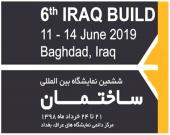 ششمین نمایشگاه بینالمللی ساختمان بغداد برگزار میشود
