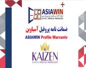 اعطای ضمانتنامه 15 ساله کیفیت برای تمامی محصولات آسیاوین