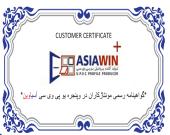 فراخوان ارائه گواهینامه مونتاژ توسط آسیاوین