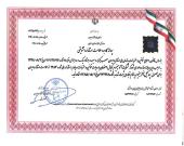 تمدید گواهینامه کاربرد علامت استاندارد کوپال