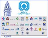 پرتفوی ٦٠ هزار میلیاردی صنعت بیمه در ایران