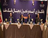 جلسه کارگروه بانکداری آینده و تحول دیجیتال بانک ملت برگزار شد