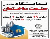 نمایشگاه تخصصی صنعت ساختمان در کردستان