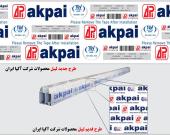 لیبل جدید محصولات آکپا معرفی میگردد