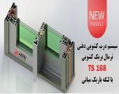 محصول جدید در آکپا ایران