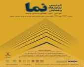 دومین نمایشگاه و همایش نما (طراحی، اجرا، مصالح و صنایع وابسته) برگزار میگردد