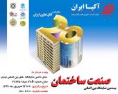 حضور شرکت آکپا ایران در بیستمین نمایشگاه بینالمللی صنعت ساختمان تهران