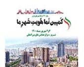 ✅ گردهمایی سازندگان و طراحان تبریز