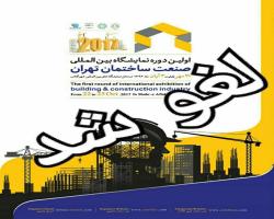 لغو اولین نمایشگاه بین المللی صنعت ساختمان شهر آفتاب