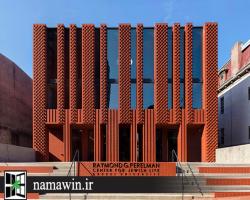 ساختمانی که معنایی جدید به نمای آجری بخشیده است