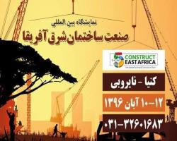 نمایشگاه بین المللی صنعت ساختمان شرق آفریقا-کنیا