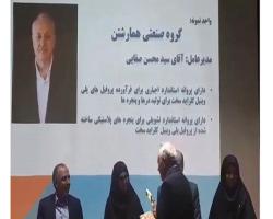 «همارشتن» واحد تولیدی نمونه سازمان ملی استاندارد ایران