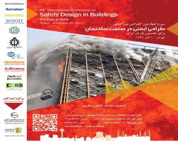 سی و چهارمین کنفرانس بین المللی طراحی ایمنی در صنعت ساختمان