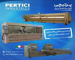 شروع فعالیت شرکت پرتیچی اینداستریز ایتالیا در ایران
