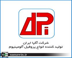 افتتاح انبار فروش شركت آكپا ايران در اصفهان