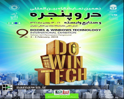 بزرگترین رویداد نمایشگاهی حوزه صنعت در و پنجره کشور در راه است