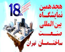 جزئیات برگزاری هجدهمین نمایشگاه بینالمللی صنعت ساختمان