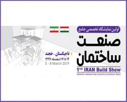 نخستین نمایشگاه تخصصی جامع صنعت ساختمان ایران در کشور تاجیکستان