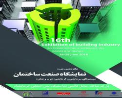 شانزدهمین دوره نمایشگاه صنعت ساختمان و سیستمهای سرمایشی و گرمایشی کرمانشاه