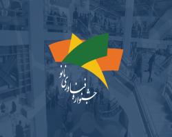 حضور ۱۱۱ شرکت از حوزههای مختلف در نمایشگاه فناورینانو