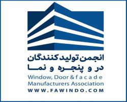 قابل توجه اعضاي محترم در و پنجره و نماي ساختمان استان تهران