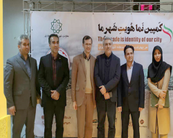 """منطقه 16 تهران میزبان چهاردهمین همایش """"کمپین نما هویت شهر ما"""""""