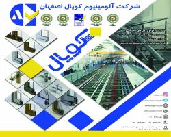 دعوت به بازدید از غرفه شرکت کوپال اصفهان