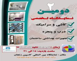 دومین نمایشگاه صنعت ساختمان زنجان