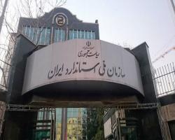 اطلاعيه جديد سازمان ملي استاندارد ايران در مورد استفاده از شيشه در ساختمانها
