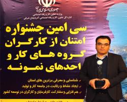انتخاب شركت آکپا ایران بهعنوان واحد نمونه در بخش تولید توسط وزارت كار، رفاه و تأمين اجتماعي